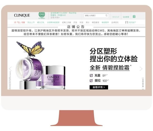 clinique china website