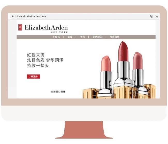 elizabeth arden china website