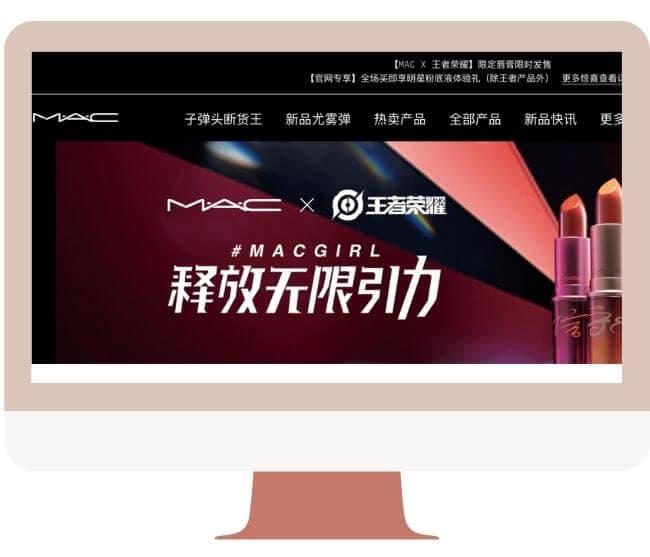 mac china website