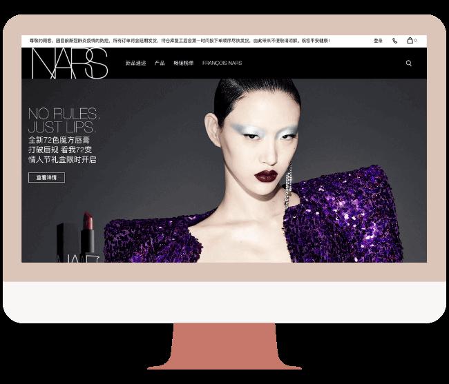 nars chinese website
