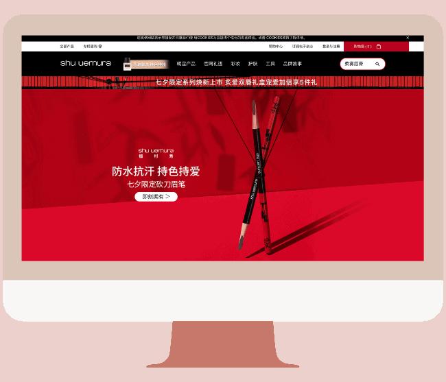 shu uemura chinese website